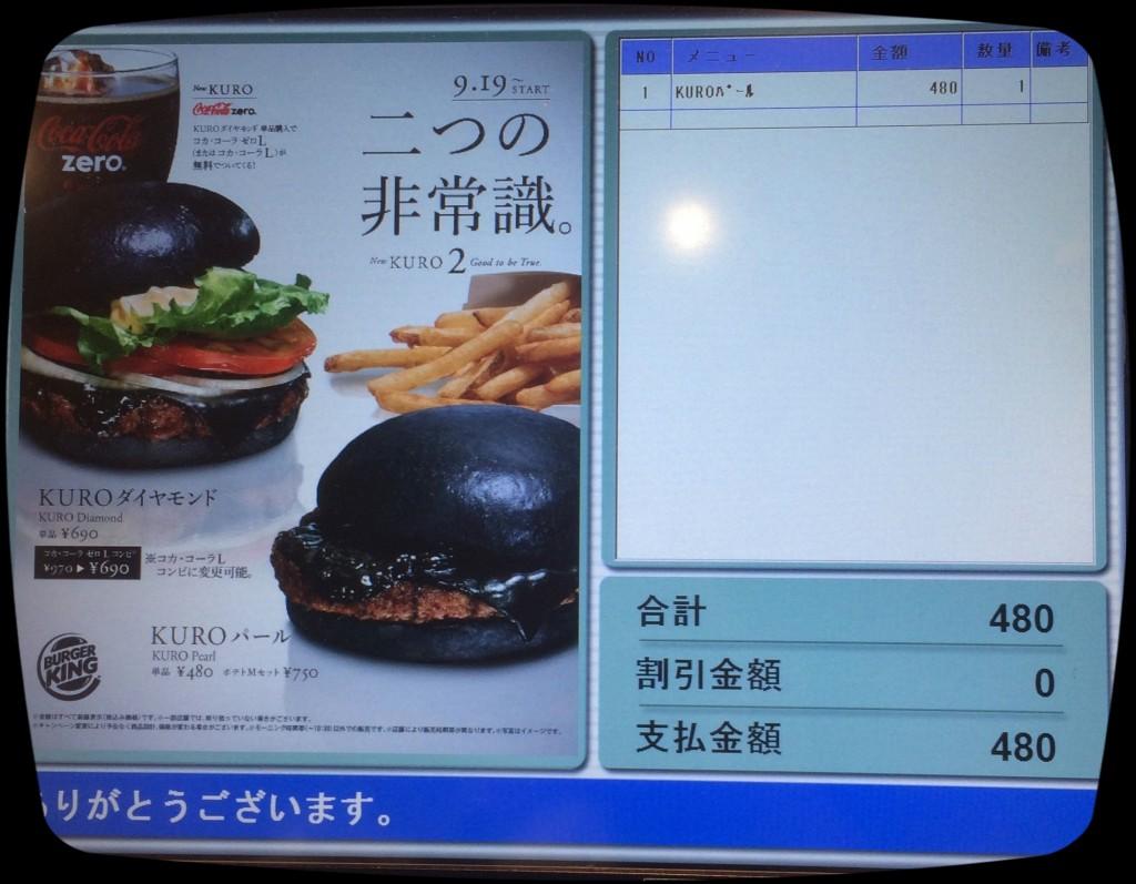 """Burger King's """"Kuro"""" Burger"""